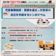 12月17日(日)「児童養護施設・里親を巣立った若者の自立を支援するシンポジウム」
