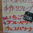 お祭り始まりましたー\(^^)/ミニクレープ販売中です(^^)