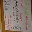 はまんど横須賀 ★白河ラーメン風 多加水手もみ中華そば