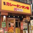 世田谷グルメ紀行 - 三軒茶屋『カレタン!』