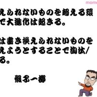 桃知さんのPPTを読んで自問自答してみた。