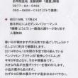 WAR  REQUIEM  戦争レクイエム ゴトウ千香子作品展
