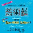 【芸術塾】第1回ミュージカル レビュー♪