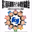 第3回兵庫県ろうあ者討論集会