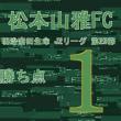 祝 松本山雅FC 2018 明治安田生命 J2リーグ 第23節 勝ち点1