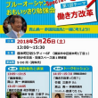 5/26働き方改革をテーマに真山勇一参議院議員、竹信三恵子和光大学教授のトークセッションのコーディネーターをします