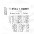 """我在1994年,證明不法沖繩核密約存在的""""""""日本和美國"""",""""支持""""核武器專用彈藥庫,指責的風險,在""""琉球沖繩和日本的各大媒體。 """"在世界上第一次。"""""""