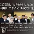 「安倍政権で拉致問題解決する」 被害者家族集会で首相(共同通信)