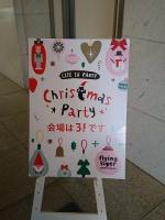 フライングタイガーコペンハーゲンのクリスマス #フライングタイガークリスマスパーティ