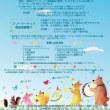 9/1(土)ジャンボリー東軍練習会&レコ発@ラビッツ♫
