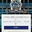 今日放送「2018 FNS歌謡祭 タイムテーブル」ジェジュンは19時~ と22時前後~
