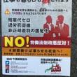 労働法制改悪阻止全国キャラバン