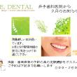 9月のお知らせ(井手歯科医院)
