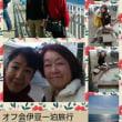 オフ会一泊旅行-熱川へGO!