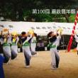 第100回嘉鉄豊年祭 敬老会