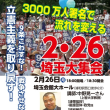 9条こわすな、戦争させない 2・26埼玉大集会が行われます