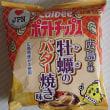 お菓子: 広島の味牡蠣(かき)のバター焼き味