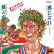 2018年7月18日【岡本舞子】【太川陽介】【チェリッシュ】他、49タイトル復刻。