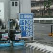 ガソリン価格高いなぁ