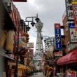 社員旅行in大阪
