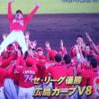 広島カープ二連覇!V8!!