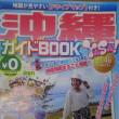 沖縄ガイドBOOK YASA! Vol.46