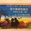 夏のポスター(仮)完成!