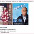 【人権週間】津川さんのポスター『必ず取り戻す!拉致』は申し込めば入手出来ます*町内会や各種団体で啓発運動に参加しましょう!