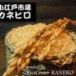 川越の五ツ星お米マイスターのいる米屋 小江戸市場カネヒロのお米は幸せ運びます。