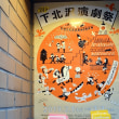 古着屋さんと演劇の街 下北沢    ~東京都世田谷区 ~