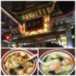 横浜ジャズと胡椒餅