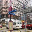 香港の写真 その2