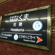 12/11: 駅名標ラリー2018GW大阪ツアー#32: 花隈, 高速神戸, 新開地 UP