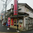 横浜ラーメン 福家 (千葉市中央区)
