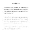 大阪大学、不正アクセスで、8万人分の個人情報流出。