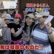 日本に「中華共産党」「ハンナラ党」が結成される日