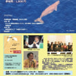 12/1ジュゴン訴訟報告集会&海勢頭豊ライブのご案内