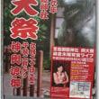 渋谷宮益御嶽神社 例大祭 宵宮ライブ。。
