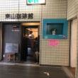 東山珈琲館
