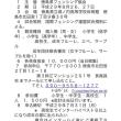 第38回四国フェンシング選手権大会が開催されます。