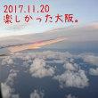 大阪最終日。