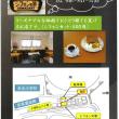 横須賀市走水にシフォンの家 是非一度お立ち寄りしてみては