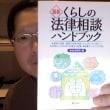 最新くらしの法律相談ハンドブック刊行!