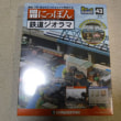 昭和にっぽん鉄道ジオラマ~第43号