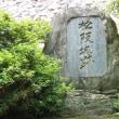 松坂城跡の石碑の表記について