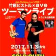本日 11月3日 福島ライブにご来場の皆様へ