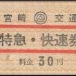 硬券追究0067 宮崎交通