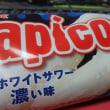 パピコ ホワイトサワー 濃い味