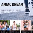 現役トップアスリートに学ぶランニングクリニックin駒沢公園 参加者募集