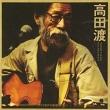 高田渡さんの「夕暮れ」、弾き語りカバーをYouTubeにアップさせていただきました